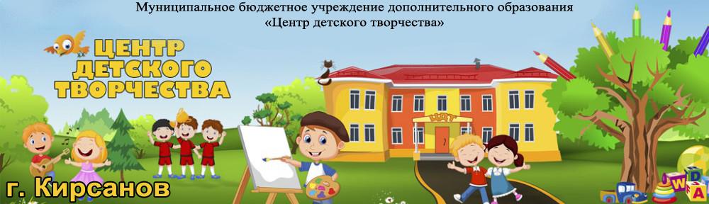 МБУ ДО «ЦДТ» г. Кирсанова